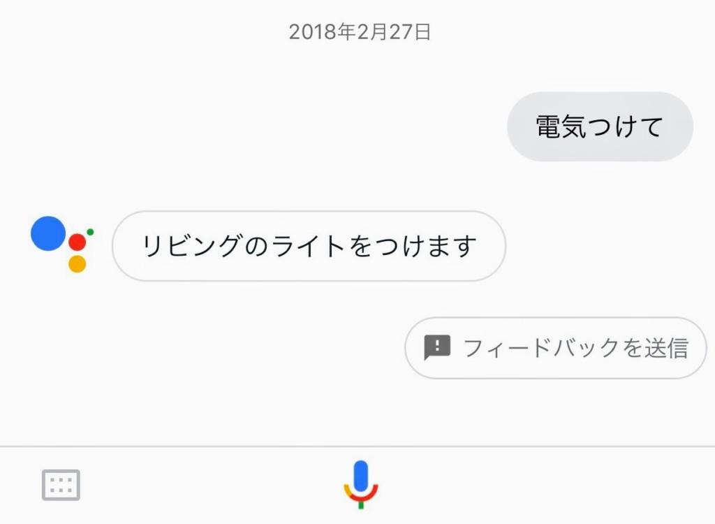 IFFFTとGoogleアシスタントさん