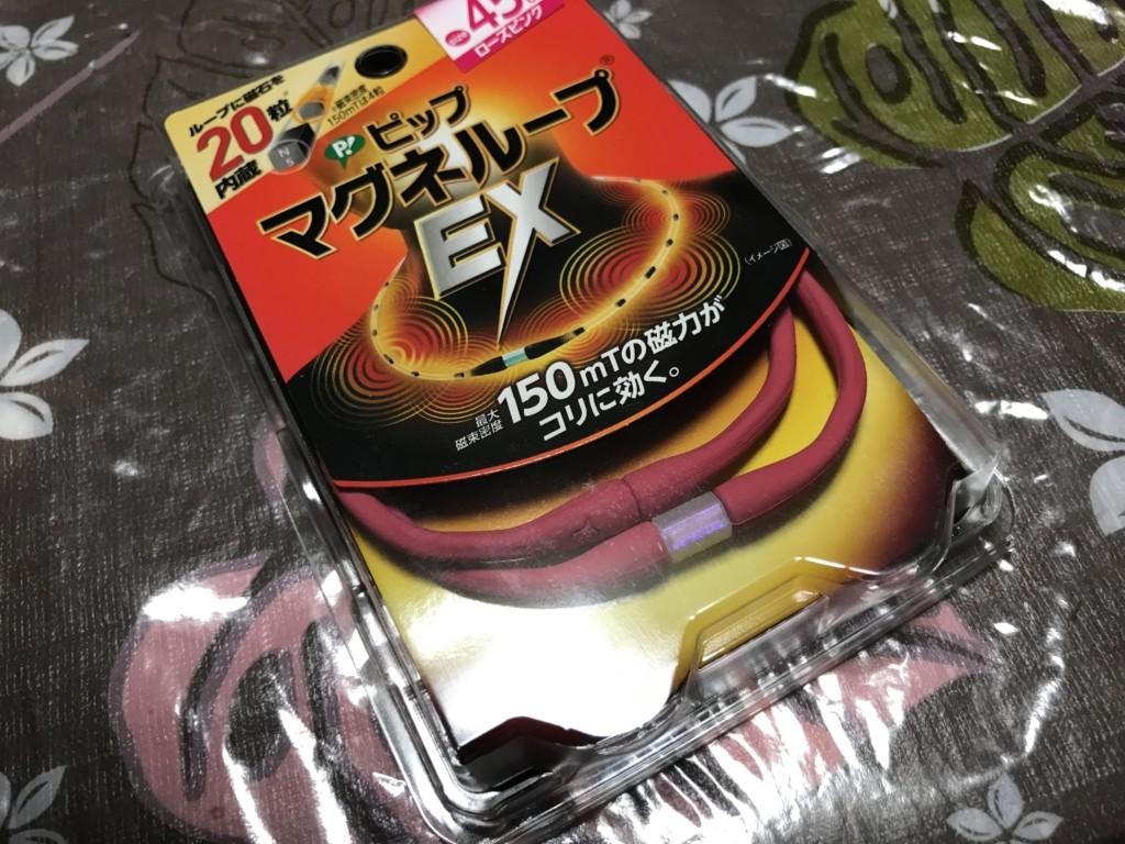 肩こりに! ピップ マグネループEX【レビュー】磁束密度150ミリテスラ