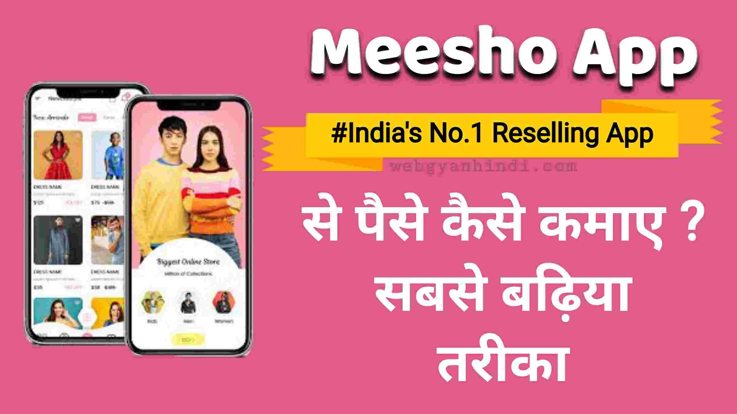 You are currently viewing Meesho App से पैसे कैसे कमाए ? सबसे बढ़िया तरीका 2021