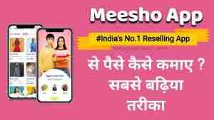 Meesho App से पैसे कैसे कमाए ? सबसे बढ़िया तरीका 2021