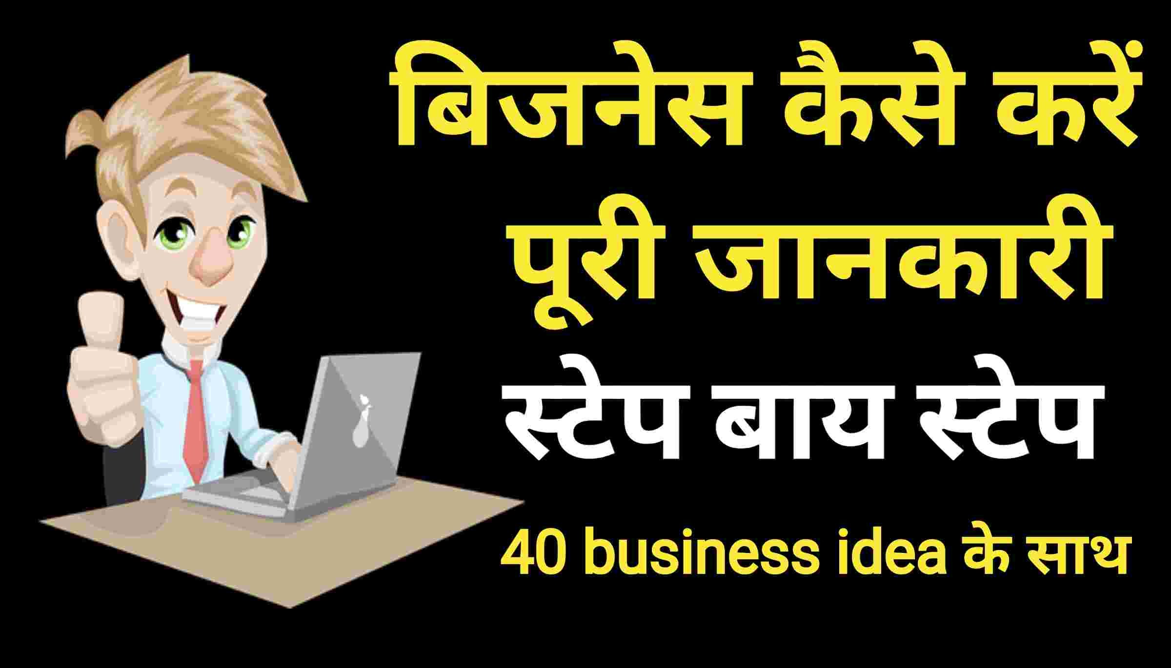 You are currently viewing बिज़नेस कैसे शुरू करें | Top 40 Business ideas 2021