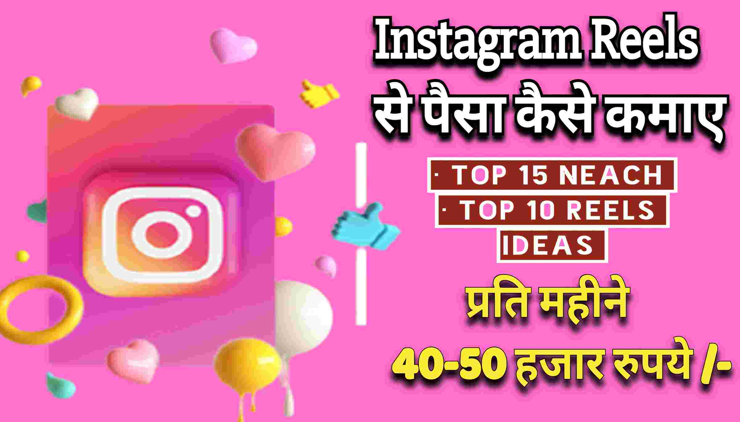 You are currently viewing Instagram रील से पैसा कैसे कमाए | how to earn money from instagram Reels