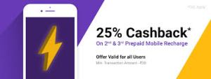 Read more about the article How to recharge with PhonePe App | Phonepe से रिचार्ज कैसे करें