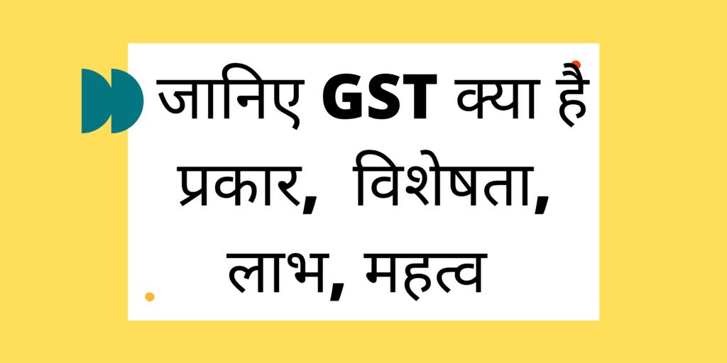 GST क्या है | GST से सम्बंधित 10 महत्वपूर्ण बातें