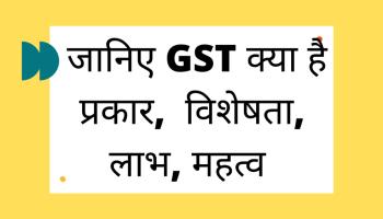 GST क्या है   GST से सम्बंधित 10 महत्वपूर्ण बातें