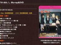 映画けいおんBD&DVD