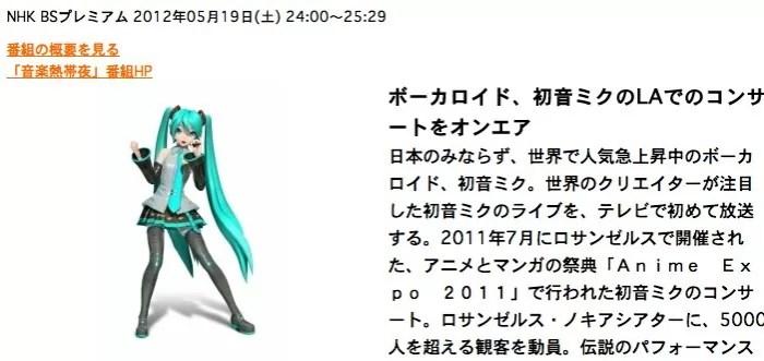 NHK BSでボーカロイド、初音ミクのLAでのコンサートをオンエア