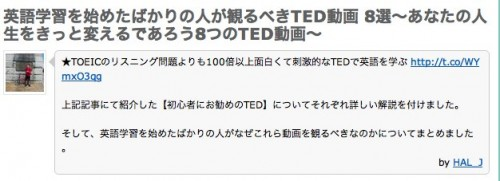 TED英語学習法が人気-