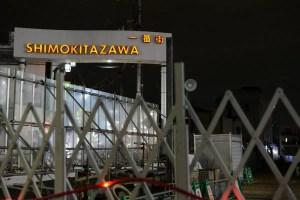 simokitazawa