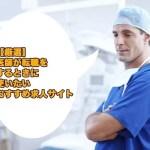 【厳選】医師が転職をするときに使いたいおすすめ求人サイト