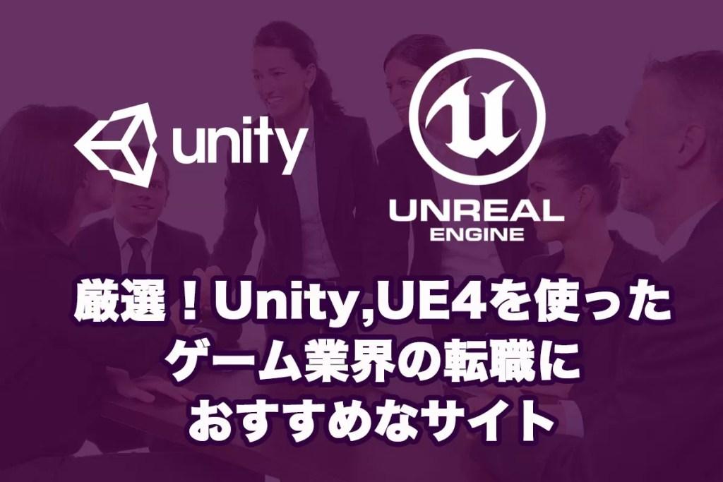 厳選!Unity,Unreal Engineを使ったゲーム業界の転職におすすめなサイト