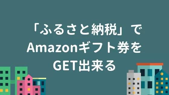 ふるさと納税返礼品が決められないときには「Amazonギフト券」がおすすめ!お得に買えるチャンス!