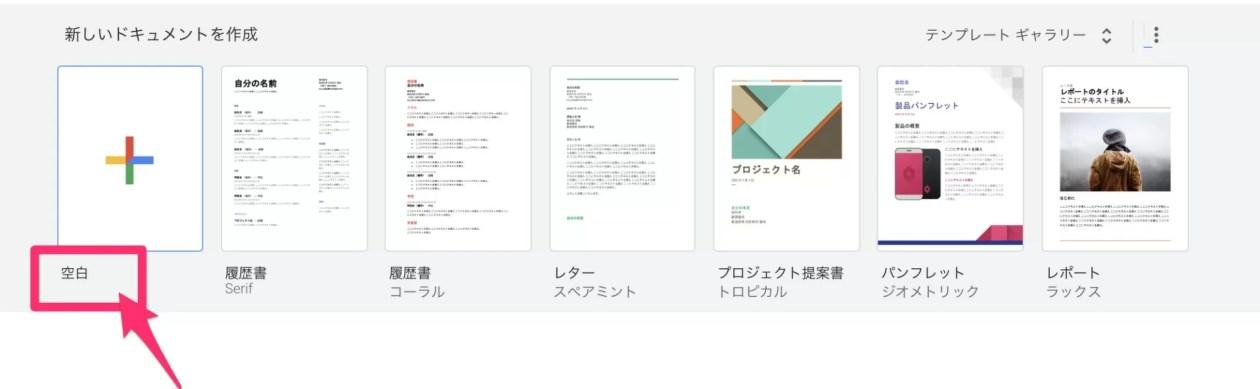 Google doc2