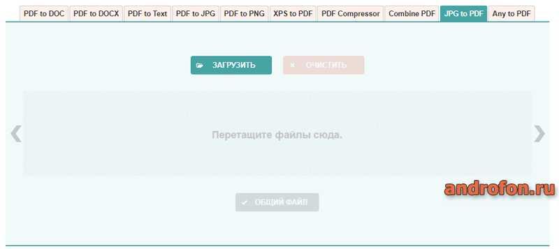 "Service jpg2pdf. ""Width ="" 800 ""height ="" 357 ""srcset ="" https://i0.wp.com/webilicious.xyz/wp-content/uploads/2019/08/1565284293_909_How-to-make-pdf-from-jpg.jpg?w=1200&ssl=1 800w, https://androfon.ru/wp- content / uploads / 2019/08 / st565_14_08_08_19_01-300x134.jpg 300w, https://androfon.ru/wp-content/uploads/2019/08/st565_14_08_08_19_01-768x343.jpg 768w, https://androfon.ru/wp- content / uploads / 2019/08 / st565_14_08_08_19_01-30x13.jpg 30w ""data-lazy-sizes ="" (max-width: 800px) 100vw, 800px"