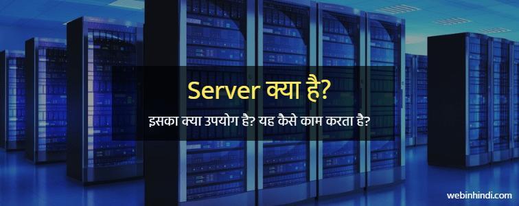 server-kya-hai-hindi