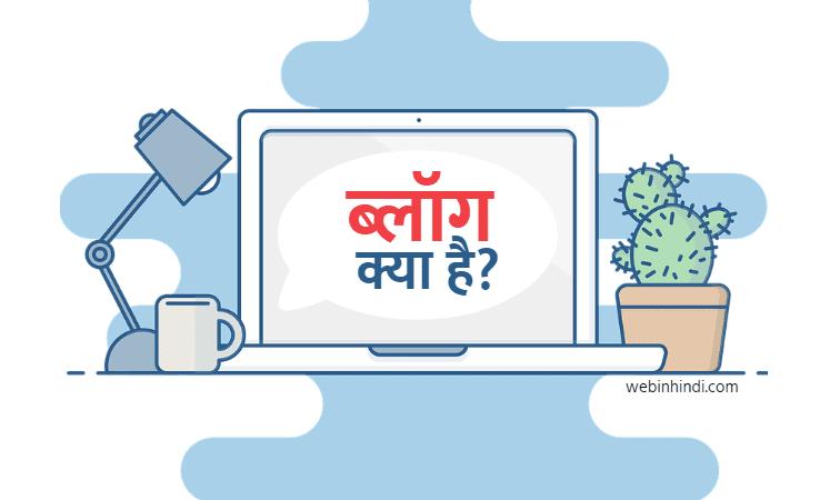 blog-kya-hai-meaning-in-hindi