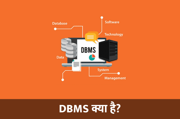 what-is-DBMS-in-Hindi