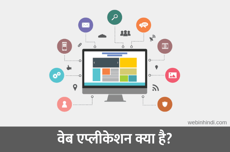 what-is-web-application-in-hindi
