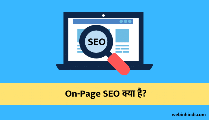on-page-seo-in-hindi