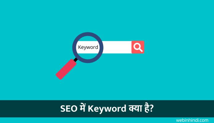 कीवर्ड क्या है? What is keyword in Hindi meaning