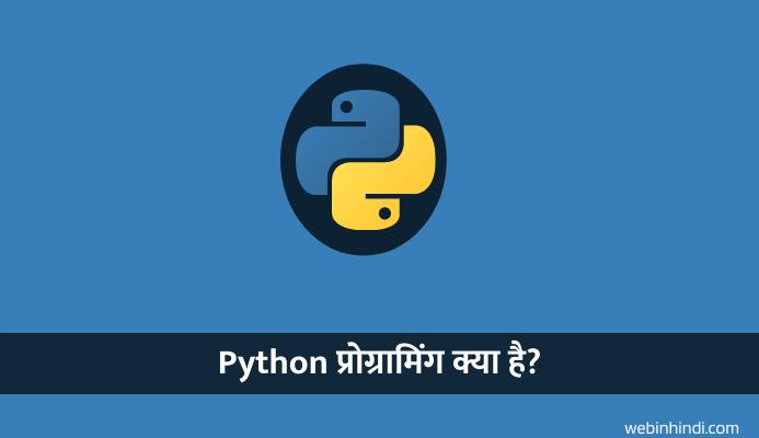 Python kya hai