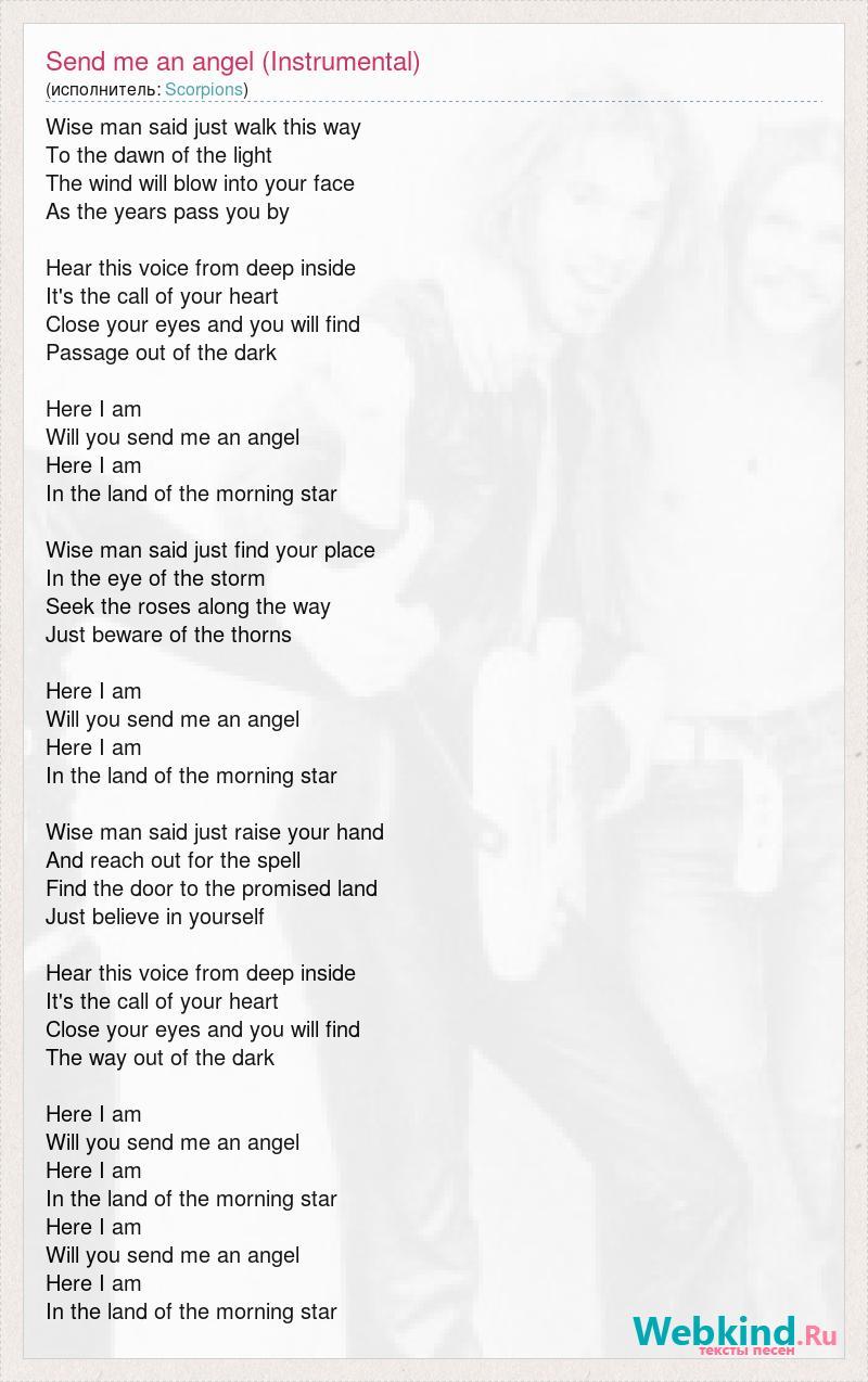 Текст песни Send me an angel (Instrumental), слова песни
