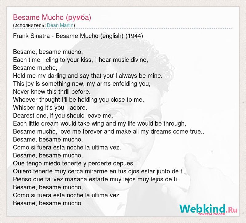 Текст песни Besame Mucho (румба), слова песни