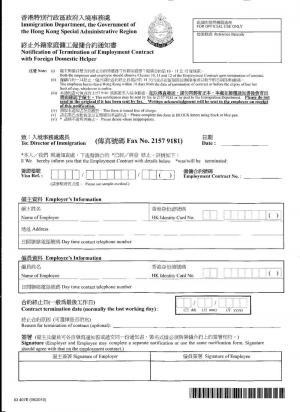 天際僱傭代理 Skyplus Employment Agency