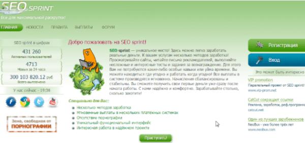 SEOSprint - сервис для заработка