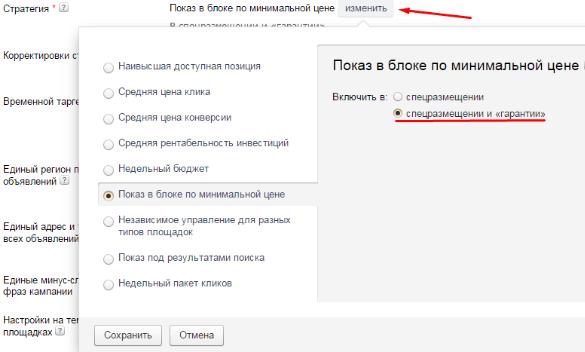 Настройка рекламы в Яндекс Директ