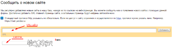 Индексация сайта в Яндекс