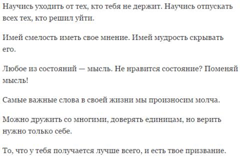 dlya-motivatsi-i-vdohnoveniya-4
