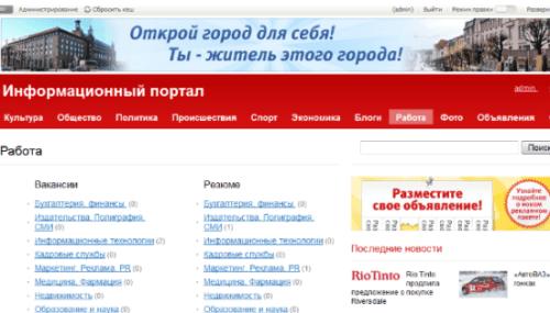 Что такое информационный сайт