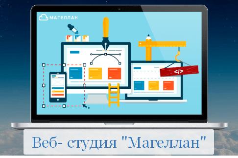 Создать сайт в веб-студии
