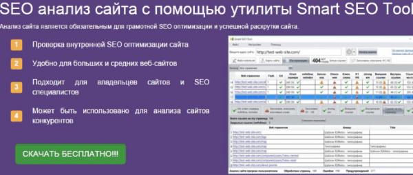 Программа Smart Seo Tool - анализ сайта