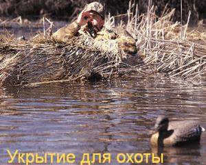 Укрытие для охоты