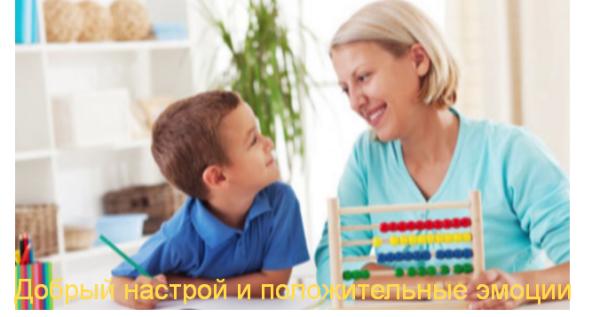Адаптировать ребёнка к школе