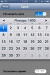 Leader Task for iPhone v2.1