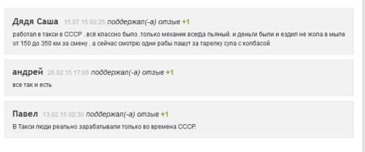 Скриншот негативных комментариев к негативному отзыву о работе в такси Командир