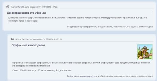 Скриншот из форума таксистов про часть водителей Uber - офисных бомжей