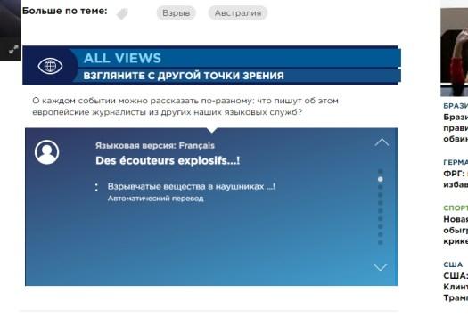 Автоматический перевод с французского. Скриншот