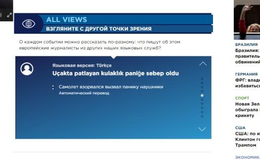 Страшный ошибочный автоматический перевод с турецкого. Скриншот.