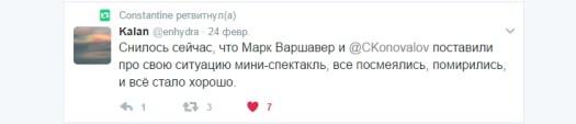 Скриншот из твиттера Коновалова