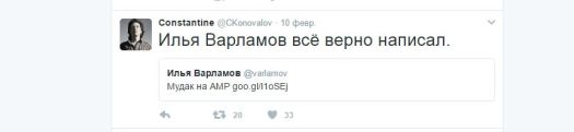 Скриншот твиттера Коновалова. Завуалированное обзывательство Варшавера Коноваловым