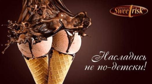 Эротичное мороженое. Скриншот рекламы мороженого