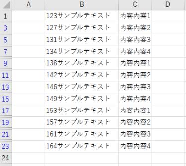 【EXCEL2016】データ整理時のちょっと便利な機能