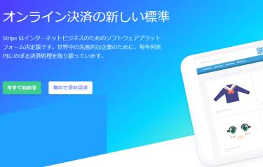 【node】クレジット決済機能を簡単にWebアプリに導入(React+Express)