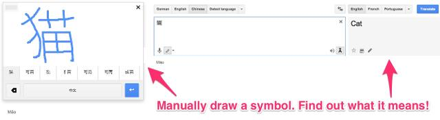 Manual-feature-in-Google-Translate-that-lets-you-draw-characters-or-symbols