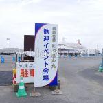 にっぽん丸寄港イベント大洗港第4埠頭