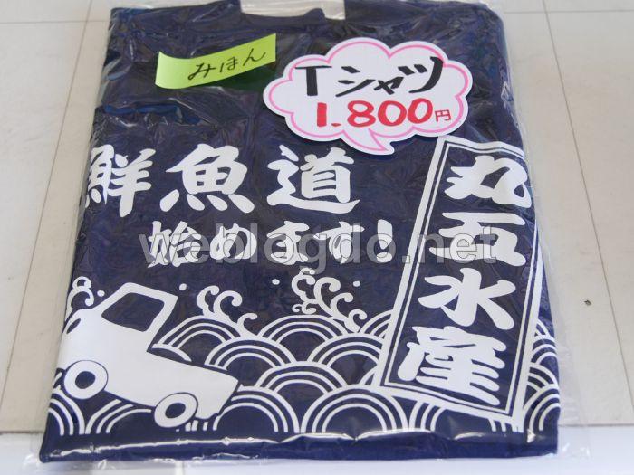 丸五水産大洗東町オリジナルTシャツ